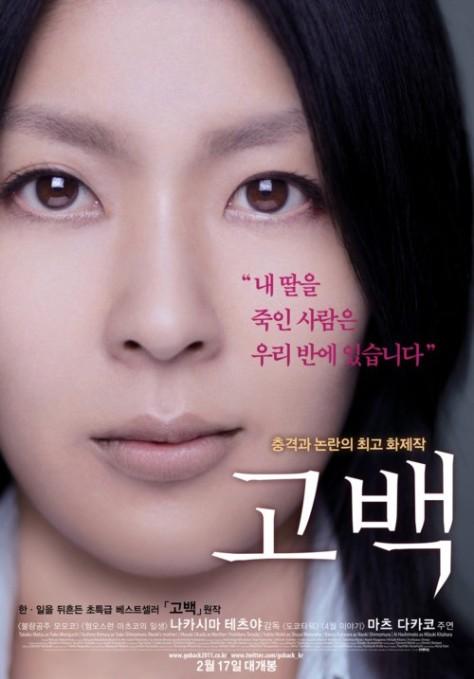 confessions-takako-matsu-in-uno-dei-poster-giapponesi-del-film-268999